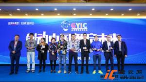 GYIC全球青年创新大会召开 咕咚