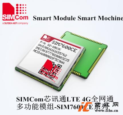 回收SIMCOM芯讯通LTE模组 4G模块SIM7600CE系列