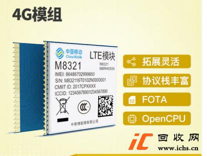 回收中国移动OneMO LTE4G全网通物联网模块(LCC封装)M8321-ZX297520V3