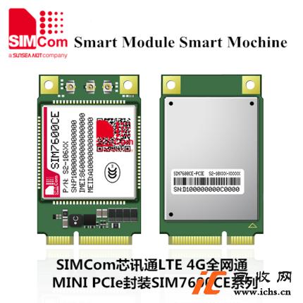 回收SIMCOM芯讯通LTE模组(MINI PCIe封装) 4G通信模块 SIM7600CE