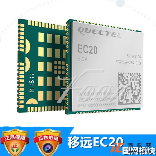 回收EC20CEHC模块EC20CEFDKG/EC20CEFAG全网通4G通讯模块