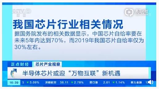 国务院:2025年中国芯片自给率要达70%