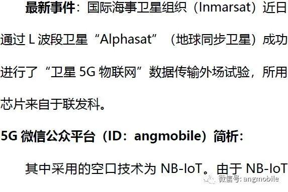 全球首个卫星5G物联网 联发科完成数据传输的外场试验